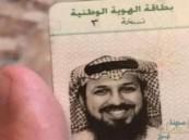 المطيري.. أول سعودي يبتسم في بطاقة الهوية يكشف قصة الصورة!