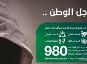 المباحث الإدارية: 21 ألف بلاغ عن رشاوى وفساد مالي وإداري