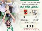 رئيس هيئة الرياضة يرعى حفل اعتزال اللاعب فؤاد أنور.. غدًا