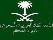 الديوان الملكي: وفاة الأمير عبدالعزيز بن بندر بن محمد بن عبدالعزيز
