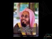 """في مقطع صوتي .. الشيخ """"المطلق"""": لن ينصلح حال التعليم إلا بعودة """"الضرب"""" للمدارس !!"""