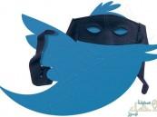 خبير سعودي: تويتر يتجسس على كل معلوماتك وبياناتك.. وإليك الحل!!