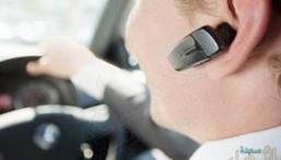 """""""المرور"""" يستدرك ويحسم ملف استخدام """"البلوتوث"""" أثناء القيادة!!"""