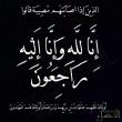 """مبارك  """"الدوسري"""" في ذمة الله"""