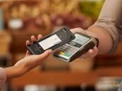 البنوك: تطبيق الدفع عبر الهواتف الذكية بنقاط البيع خلال النصف الأول من 2018