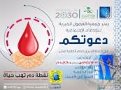 """الخميس… انطلاق حملة التبرع بالدم في خيرية """"الفضول"""""""