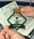 """""""الجوازات"""": تمديد تأشيرة الزيارة المتعددة لمرة واحدة فقط"""