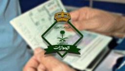 """أكثر من مليونيْ عملية أنجزتها جوازات """"المنطقة الشرقية"""" خلال إجازة العيد"""