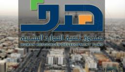 دعم توظيف 26 ألف سعودي في 8.6 آلاف منشأة خلال أبريل