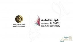 """""""هيئة الثقافة"""" تطلق المجلس السعودي للأفلام"""