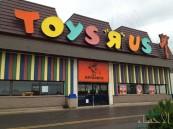"""شبح """"الإفلاس"""" يُغلق أكثر من 700 متجر تابع لـ""""تويز آر أص"""" في أمريكا"""