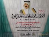 """الأحد.. سمو الأمير """"بدر بن جلوي"""" يدشن معرض الدفاع المدني بالأحساء"""