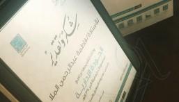 """""""الملا"""" تُحاضر عن """"الجودة الإدارية"""" في """"جمعية البر"""" بالمنطقة الشرقية"""