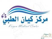 """عرض خاص لطلاب الأحساء من """"مركز كيان"""" الطبي .. تعرّف على التفاصيل!!"""