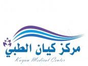 """فرصة.. خصومات خاصة جداً بـ """"مركز كيان"""" الطبي خلال""""شهر رمضان"""" !!"""