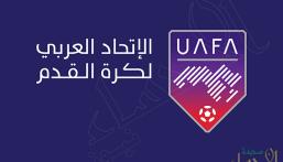 """""""الاتحاد العربي"""" يعلن استئناف بطولة كأس محمد السادس للأندية الأبطال"""