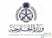 """""""المملكة"""" تندد بالهجوم الكيماوي المروّع الذي تعرضت له مدينة """"دوما"""" السورية"""