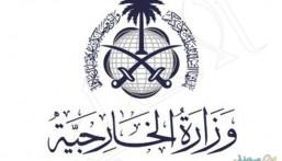 وزارة الخارجية: تعلق دخول مواطني دول مجلس التعاون إلى مدينتي مكة المكرمة و المدينة المنورة
