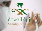 """""""الصحة"""" تكشف عن 119 إصابة جديدة بفيروس كورونا في المملكة"""