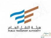 """""""النقل العام"""": لم نُرخص بنقل الركاب مقابل أجر لمُلاك السيارات الخاصة"""