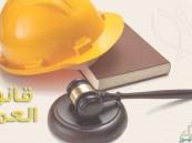 """""""المادة 58"""" من نظام العمل… هل تحتاج للتعديل؟!"""