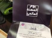 """بنت الأحساء """"التركي"""" تحصد ذهبية مسابقة """"يوم المهنة العالمي"""" على مستوى المملكة"""