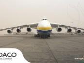 شاهد… أكبر طائرة في العالم تحط رحالها في مطار الملك فهد بالدمام
