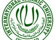لفترة جديدة… المملكة تتولى رئاسة الجامعة الإسلامية العالمية بإسلام آباد