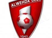 """بدعم من هيئة الرياضة .. """"فيفا"""" يرفع الإيقاف عن نادي الوحدة ، و آل الشيخ """"أنا سعيد بهذا القرار"""""""