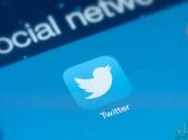 """""""تويتر"""" حظر 1.2 مليون حساب لنشرها محتوى """"إرهابي"""""""
