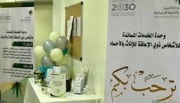 إضاءات على وحدة الخدمات المساندة للأشخاص ذوي الإعاقة للإناث بالأحسـاء