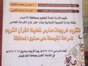"""بالصور.. تعليم الأحساء يقيم حفل """"تاج الكرامة"""" لخريجات مدارس القرآن الكريم"""