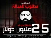 """اعتقال 5 من أبرز المطلوبين من قادة داعش .. وهذا موقف """"أبوبكر البغدادي"""""""