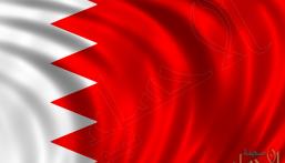 """""""بيان رسمي"""" يفسر دعم البحرين لواشنطن في مواجهة إيران"""