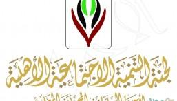 """وظائف شاغرة للسعوديين بلجنة """"تنمية السلمانية"""""""