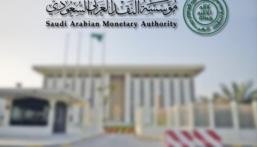 مؤسسة النقد السعودية تعلن مواعيد عمل البنوك ومراكز التحويل خلال إجازة عيد الأضحى