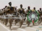 وزارة الدفاع تفتح باب القبول للالتحاق بالكليات العسكرية