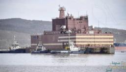 روسيا تطلق أول محطة نووية عائمة في العالم