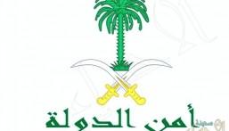 """«أمن الدولة» يوقف 44 متهمًا في قضايا تمس """"الأمن الوطني"""""""