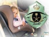 """""""المرور"""" يوضح آلية استخدام مقاعد الأطفال في المركبات ذات الغمارة الواحدة"""