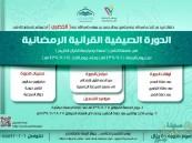 """تستقبل جميع الأعمار .. فتح باب التسجيل بالدورة الرمضانية القرآنية بـ""""جامع الخضري"""""""