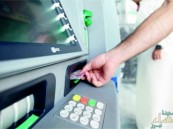 اتحاد المصارف: 71% من العرب لا يمتلكون حسابات مصرفية