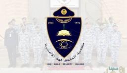 إليك الشروط ورابط التسجيل ..  فتح باب القبول لخريجي الثانوية بكلية الملك فهد الأمنية