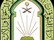 """تعرّف على أسماء """"مُصليات"""" عيد الفطر المبارك لعام ١٤٣٩ في الأحساء"""