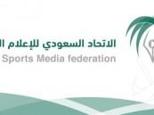 """الاتحاد السعودي للإعلام الرياضي: """"بي إن سبورت"""" تستغل حقوق بث البطولات العالمية في نشر رسائل سياسية"""