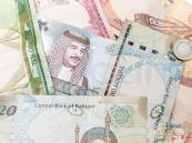 الدينار البحريني يتراجع لأدنى مستوى منذ 17 عامًا