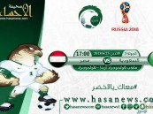 الأخضر السعودي لمسح الصورة .. والمصري لتسجيل فوز أول في تاريخ كأس العالم
