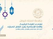 جامعة الملك فيصل تهنىء القيادة والشعب والأمة الإسلامية بحلول عيد الفطر المبارك