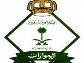 """""""الجوازات"""" تتيح لمواطني دول الخليج الحصول على رقم الحدود إلكترونياً"""
