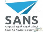 خدمات الملاحة الجوية تُجري اختبارات القبول لـ130 سيدة